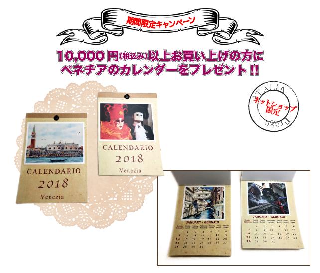 2018年カレンダープレゼントキャンペーン