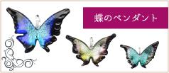 ランプワーク 蝶モチーフ