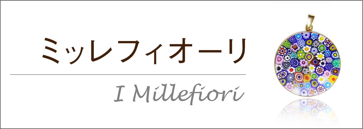 ミッレフィオーリ